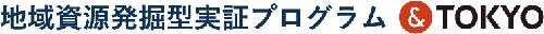 地域資源発掘型実証プログラム&T