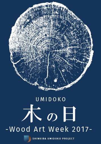 UMIDOKO 木の日 -Wood Art Week 2017-