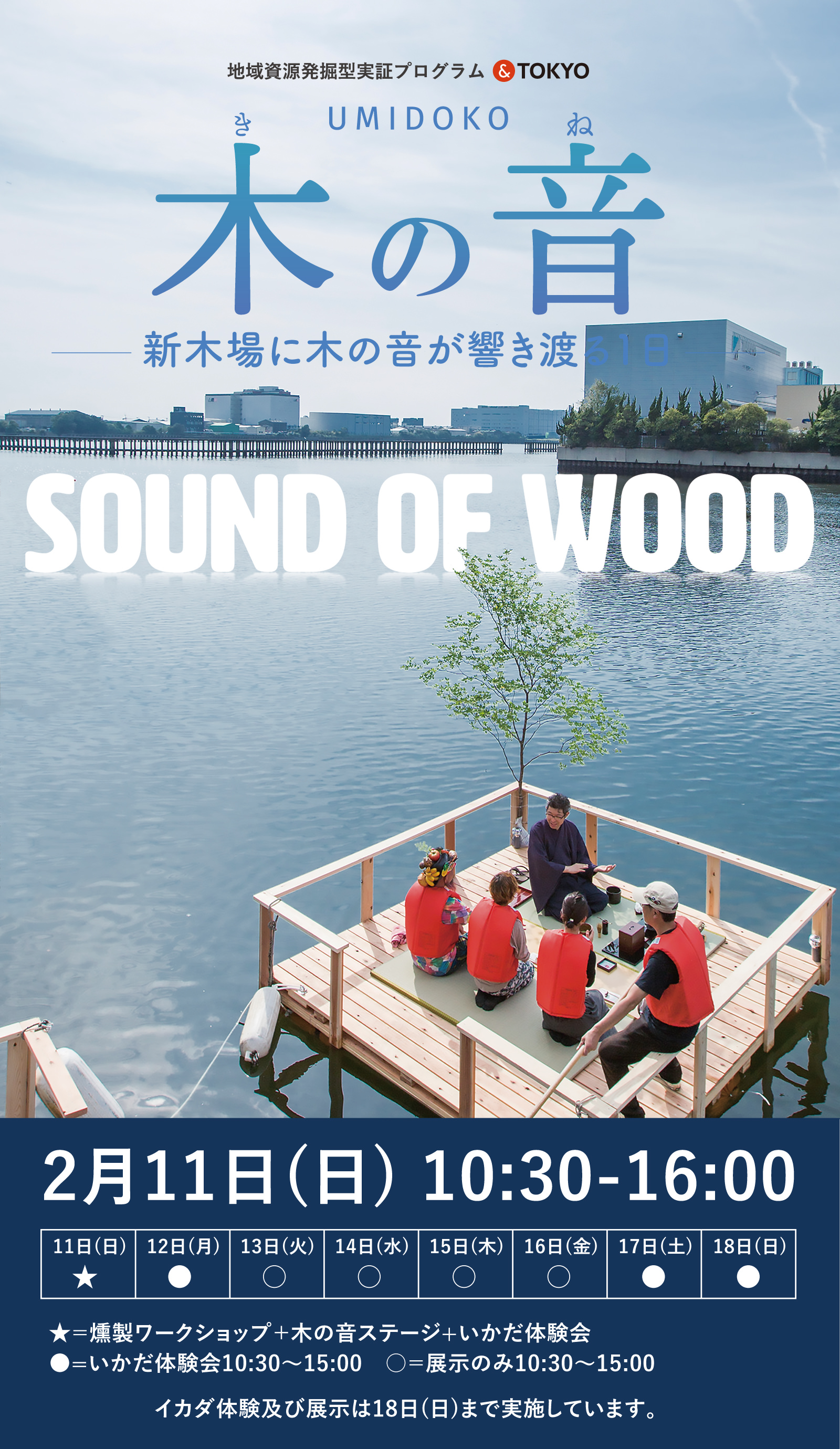 UMIDOKO 木の音 -SOUND OF WOOD 2018-